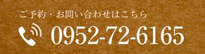 tel:0952-72-6165